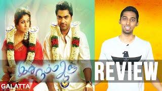 Galatta Review - Idhu Namma Aalu | STR | Nayantara | Andrea