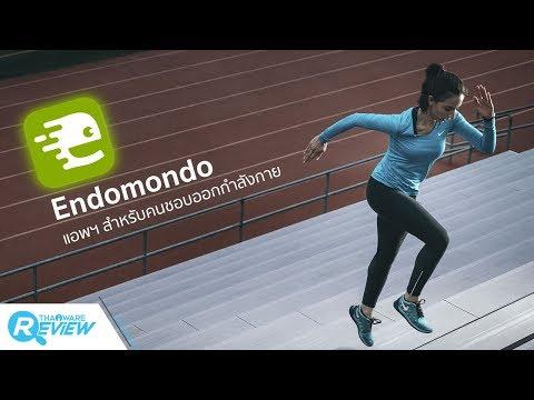 สอนวิธีใช้ Endomondo แอพฯ สำหรับคนชอบออกกำลังกาย วิ่ง ขี่จักรยาน