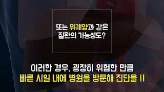 노원항문외과 강북송도외과와 함께 검은 변 증상 알아보기