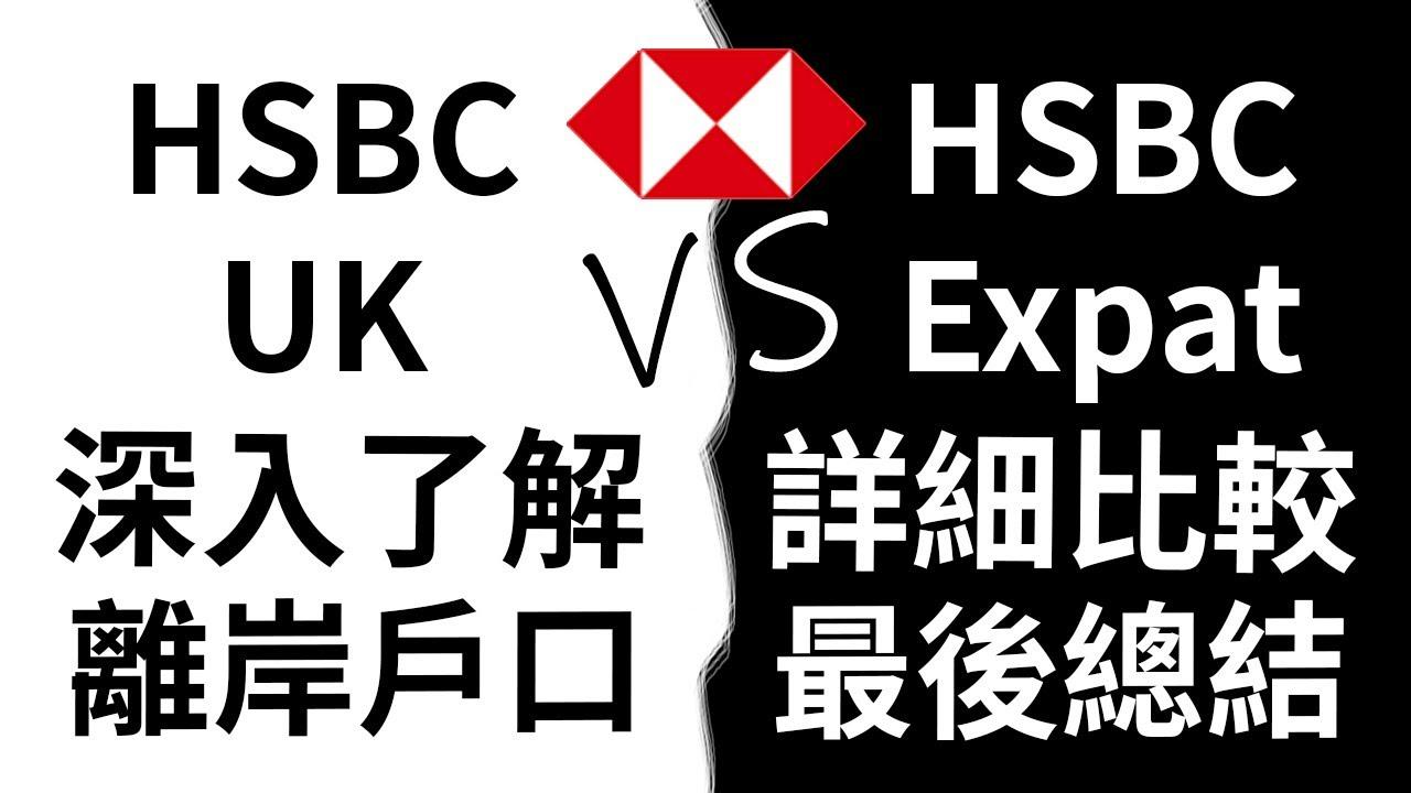 【求生記錄EP#6】深入了解 HSBC UK vs HSBC Expat 詳細比較 兩家離岸戶口最後總結 | 原來Expat投資基金計入最低存款