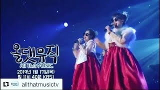 [NEWS] KBS '올댓뮤직' 오늘 밤(1/19) 11시 40분에 만나요!