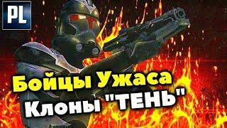 Всё о НЕВИДИМЫХ солдатах Галактической Республики
