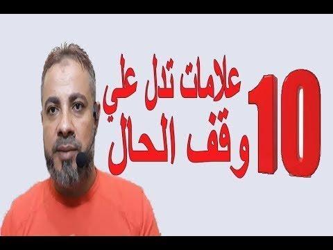 أحلام وعلامات تدل علي وقف وتعطيل الحال / اسماعيل الجعبيري