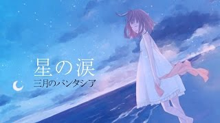 Download 「星の涙」 三月のパンタシア MP3 song and Music Video