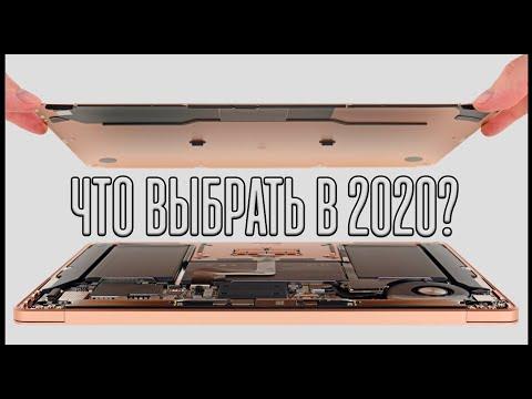 Какой MacBook ВЫБРАТЬ в 2020 году!?