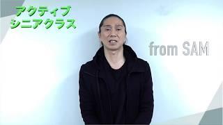 SAM(TRF)プロデュース! 「ダレデモダンス」SAMの~健康イー...
