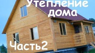 Утепление деревянного дома. Часть2(В данном видео описываются заключительные этапы возведения системы направляющих (обрешётки) под сайдинг,..., 2015-05-05T20:18:38.000Z)