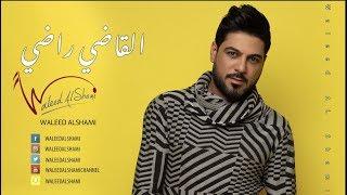 وليد الشامي - القاضي راضي ( حصريا ) 2019