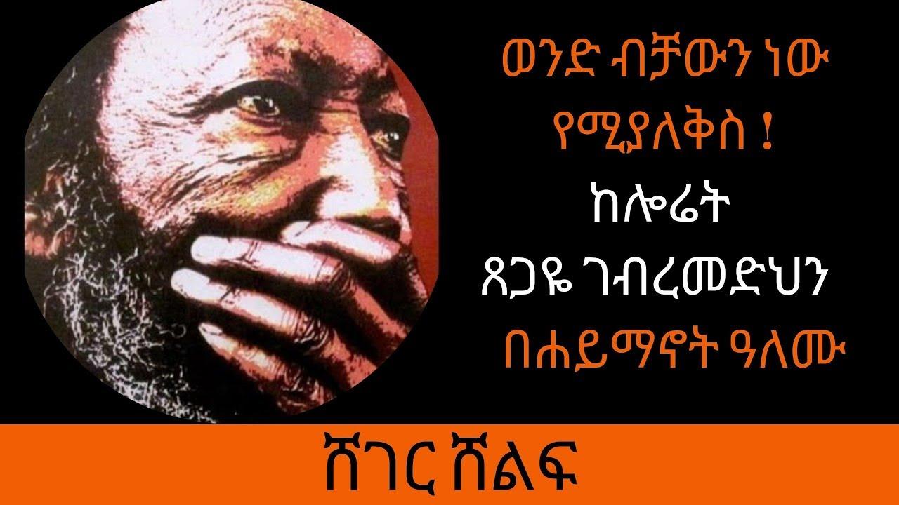 Ethiopia Sheger  FM Sheger Shelf - Laureate Tsegaye Gebremedhin Poem By Haimanot Alemu