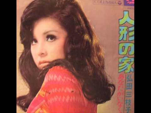 Shanson Afureru Ningyo - Hirota Mieko - ( ''Poupeé De Cire, Poupeé De Son'')
