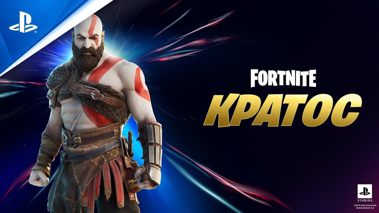 Fortnite | Новый набор Кратоса | PS5, PS4