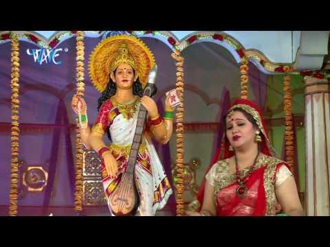 Hey Maiya शारदा भवानी - Anu Dubey - Bhojpuri Saraswati Bhajan Song 2017