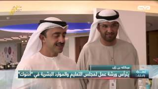 """أخبار الإمارات - عبدالله بن زايد يترأس ورشة عمل  لمجلس التعليم والموارد البشرية في """"أدنوك"""""""