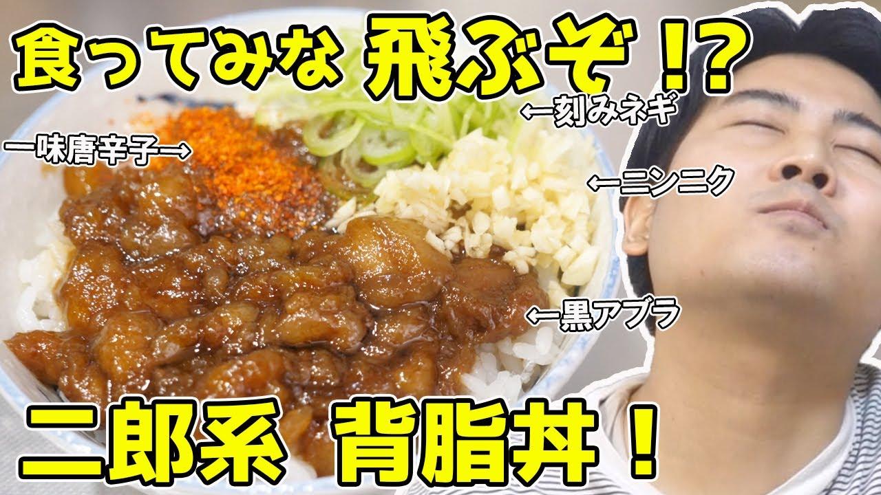 二郎の背脂丼が激ウマすぎて、まさに禁断の味…