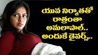 Amala Paul Affair Is The Reason for her Divorce with Vijay? | Latest Updates | #TopTeluguTV