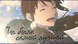 Kimi no suizo wo tabetai, [Аниме клип]—Ты была самой лучшей