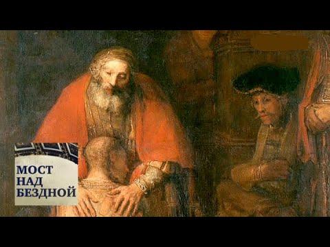 """Рембрандт ван Рейн. """"Возвращение блудного сына"""" / Мост над ..."""