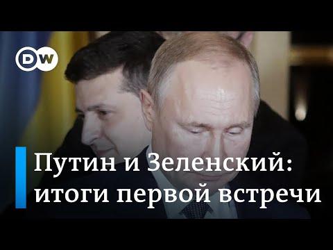 Итоги встречи Зеленского, Путина, Меркель и Макрона в Париже