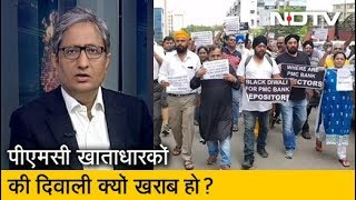 PMC Bank को किस-किस ने मिलकर डुबोया? | Prime Time With Ravish Kumar