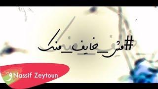 Nassif Zeytoun - Mesh Khayef Mennak [Teaser] (2019) / ناصيف  زيتون - مش خايف منك