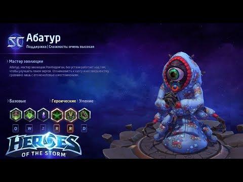 видео: heroes of the storm/Герои шторма. pro gaming. Абатур. support билд.