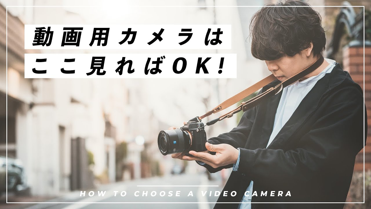 【ここを見ればOK】動画用カメラは何買えば良い?僕はこうやって選んでます。