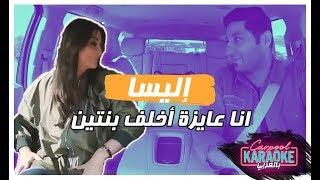 بالعربي Carpool Karaoke | اليسا: انا عايزة أخلف بنتين فى كاربول بالعربى - الحلقة 1