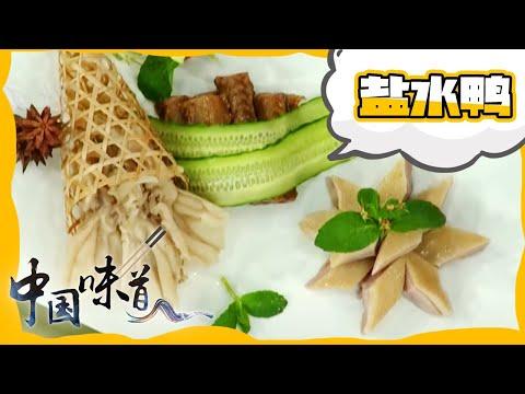 陸綜-中國味道-20210705-2天多時間才能做好的一道菜究竟會有何等滋味?鴨翅鴨掌鴨胗....你最喜歡哪一種——南都繁會圖篇