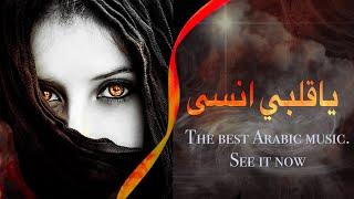 ياقلبي انسى اللي عافوك - فؤاد الامير 2020 - اغاني حزينة