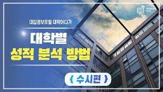 [대학 입시]대입정보포털 대학별 성적분석방법(수시편)