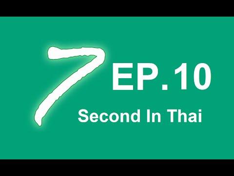 7 Second In Thai พากย์ไทย EP . 10