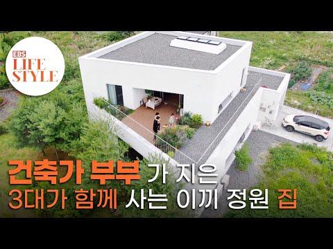 집 안에 실내정원이 있다, 건축가 부부가 지은 3대가 함께 사는 집