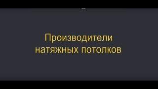 видео Информация о натяжных потолках