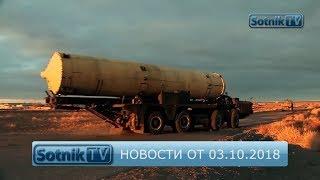 НОВОСТИ. ИНФОРМАЦИОННЫЙ ВЫПУСК 03.10.2018