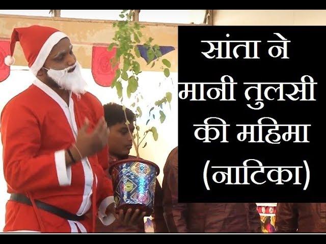 सांता क्लॉज़ ने मनाया तुलसी पूजन दिवस || Santa Clause Celebrated Tulsi Poojan Diwas