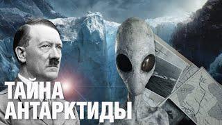 Немецко-фашистские тайны Антарктиды