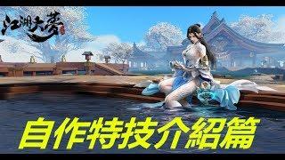 江湖大夢 《特技》自作介紹