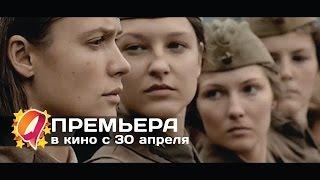 А зори здесь тихие...(2015) HD трейлер | премьера 30 апреля