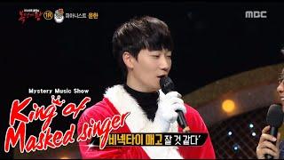 [King of masked singer] 복면가왕 - Good friend Santa Claus's identity! 20151213