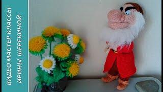 Гном Буркотун,3 ч.. Dwarf Grumpy, р. 3. Amigurumi. Crochet. Іграшки.