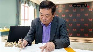 《遇见大咖》 福耀玻璃集团创始人曹德旺特辑:年已70依然代表中国制造征战全球 改变世界汽车玻璃行业格局 20160304 | CCTV财经