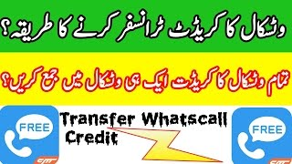 How To Transfer Whatscall Credit To Other Whatscall 2017 ( No Root )