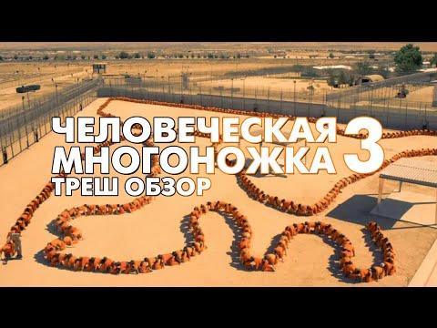 Треш Обзор Фильма ЧЕЛОВЕЧЕСКАЯ МНОГОНОЖКА 3