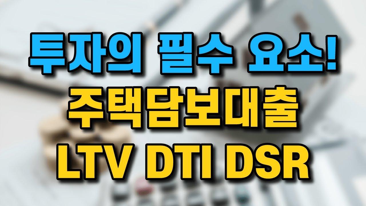 부동산 투자에서 꼭 필요한 LTV, DTI, DSR의 용어를 아주 쉽게 정리해드립니다.