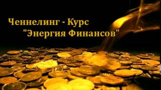 """Ченнелинг Обучение: """"Энергия Финансов"""""""