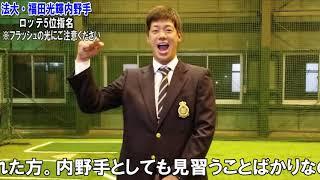 法大・福田光輝内野手 ロッテ5位指名【日刊スポーツ】