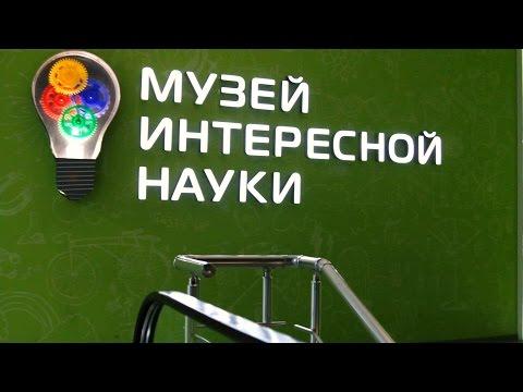 ТРК Украина рассказал о своем визите в Музей Интересной Науки