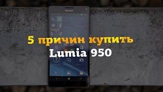 5 причин купить Lumia 950