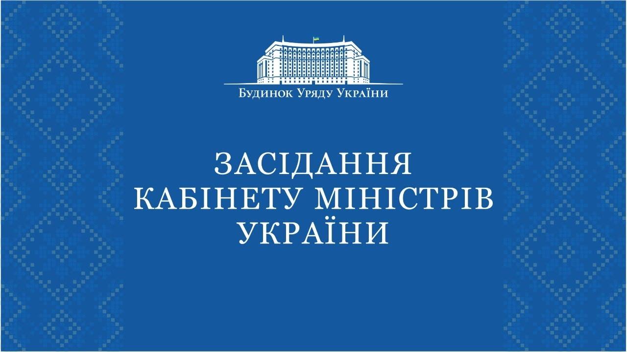 26.08.2020 Засідання Уряду