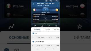 Прогноз на футбол Италия Испания
